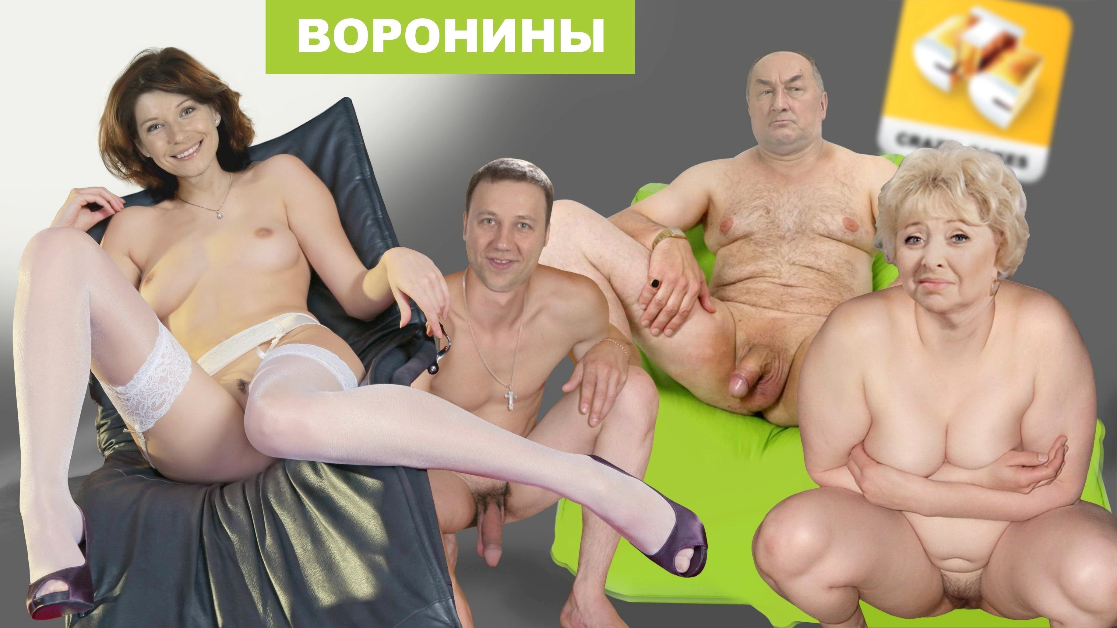 Порно Фото Героев Сериала Воронины
