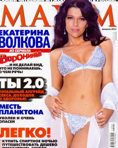 Екатерина Волкова на обложке журнала Максим 10 фото