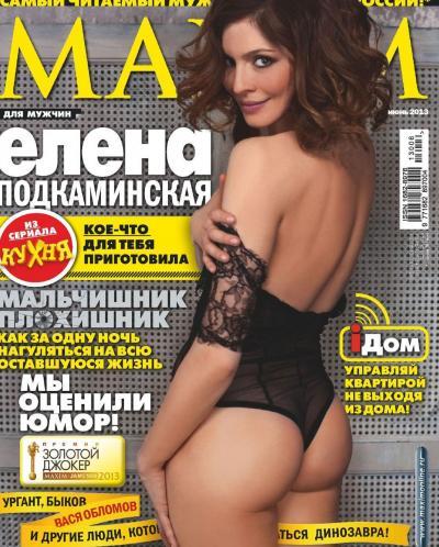 Елена Подкаминская на обложке журнала Максим 2 фото