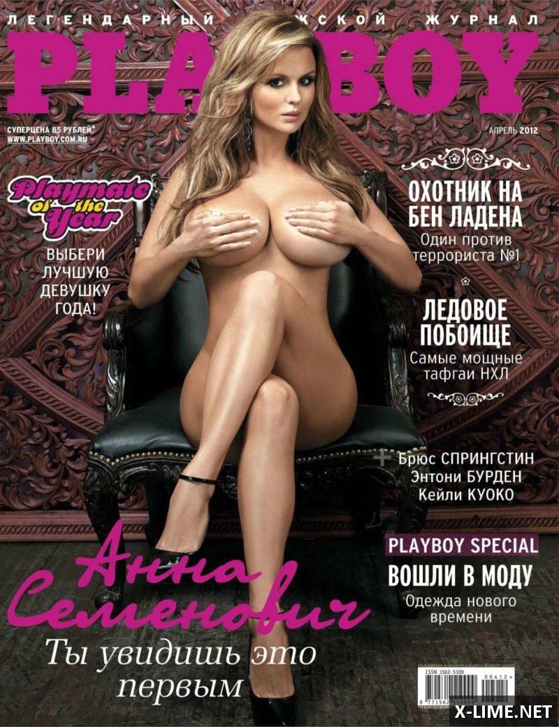 Playboy fuck magam, edgley gigi naked