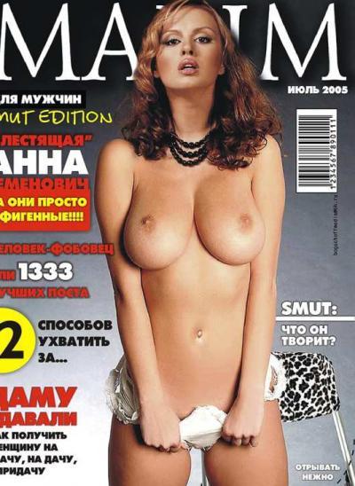 Анна Семенович на обложке журнала Maxim 47 фото