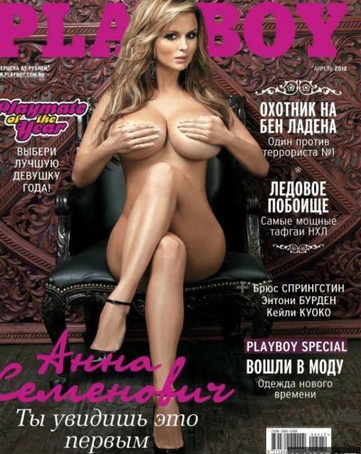 Анна Семенович на обложке журнала PlayBoy 46 фото