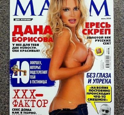 Дана Борисова на обложке журнала Максим 32 фото