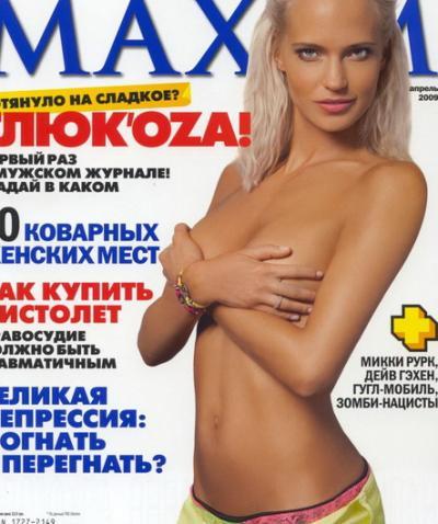 Глюкоза на обложке журнала Максим 25 фото