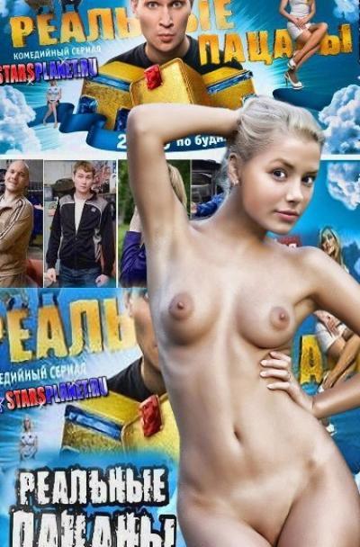 Голая Зоя Бербер на постере реальных пацанов 9 фото